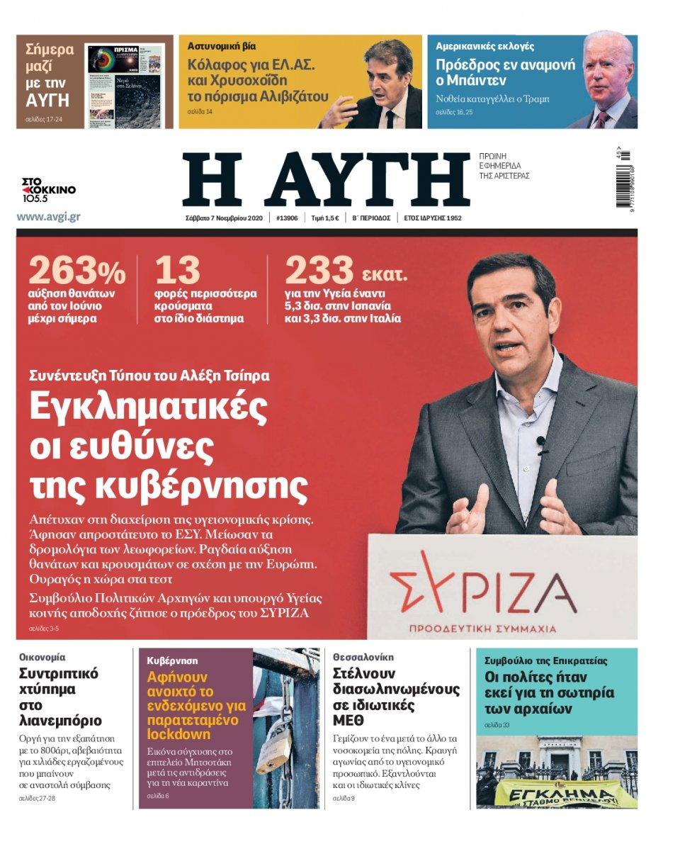 Πρωτοσέλιδο Εφημερίδας - Αυγή - 2020-11-07