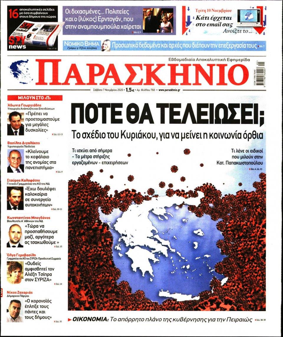 Πρωτοσέλιδο Εφημερίδας - ΤΟ ΠΑΡΑΣΚΗΝΙΟ - 2020-11-07