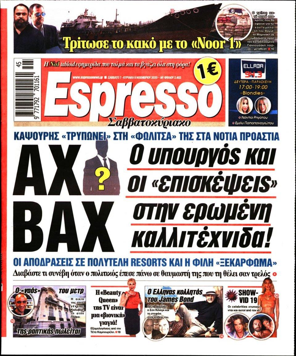Πρωτοσέλιδο Εφημερίδας - Espresso - 2020-11-07