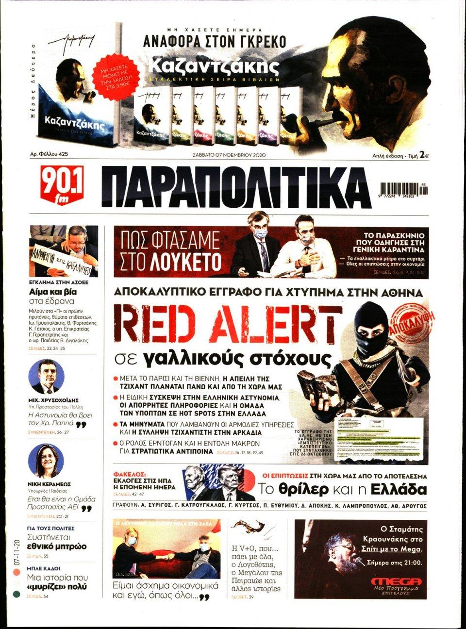 Πρωτοσέλιδο Εφημερίδας - ΠΑΡΑΠΟΛΙΤΙΚΑ - 2020-11-07