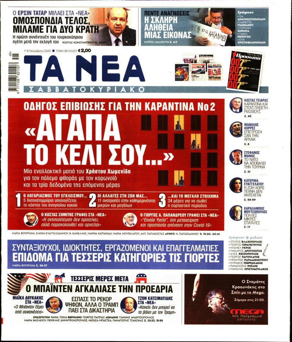Πρωτοσέλιδο Εφημερίδας - Τα Νέα - 2020-11-07