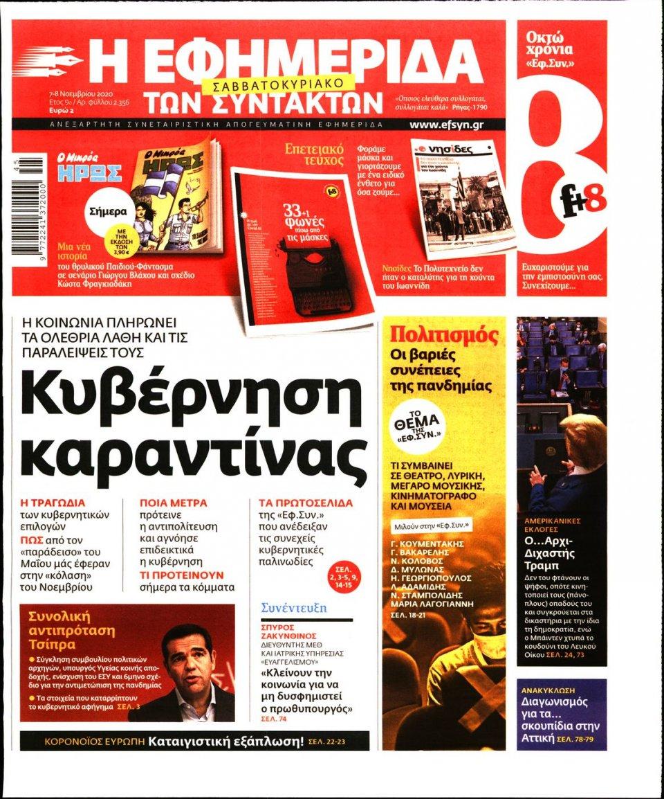 Πρωτοσέλιδο Εφημερίδας - Η ΕΦΗΜΕΡΙΔΑ ΤΩΝ ΣΥΝΤΑΚΤΩΝ - 2020-11-07