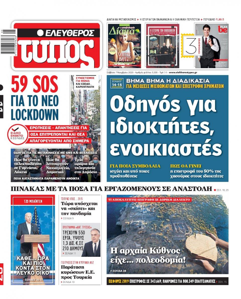 Πρωτοσέλιδο Εφημερίδας - Ελεύθερος Τύπος - 2020-11-07