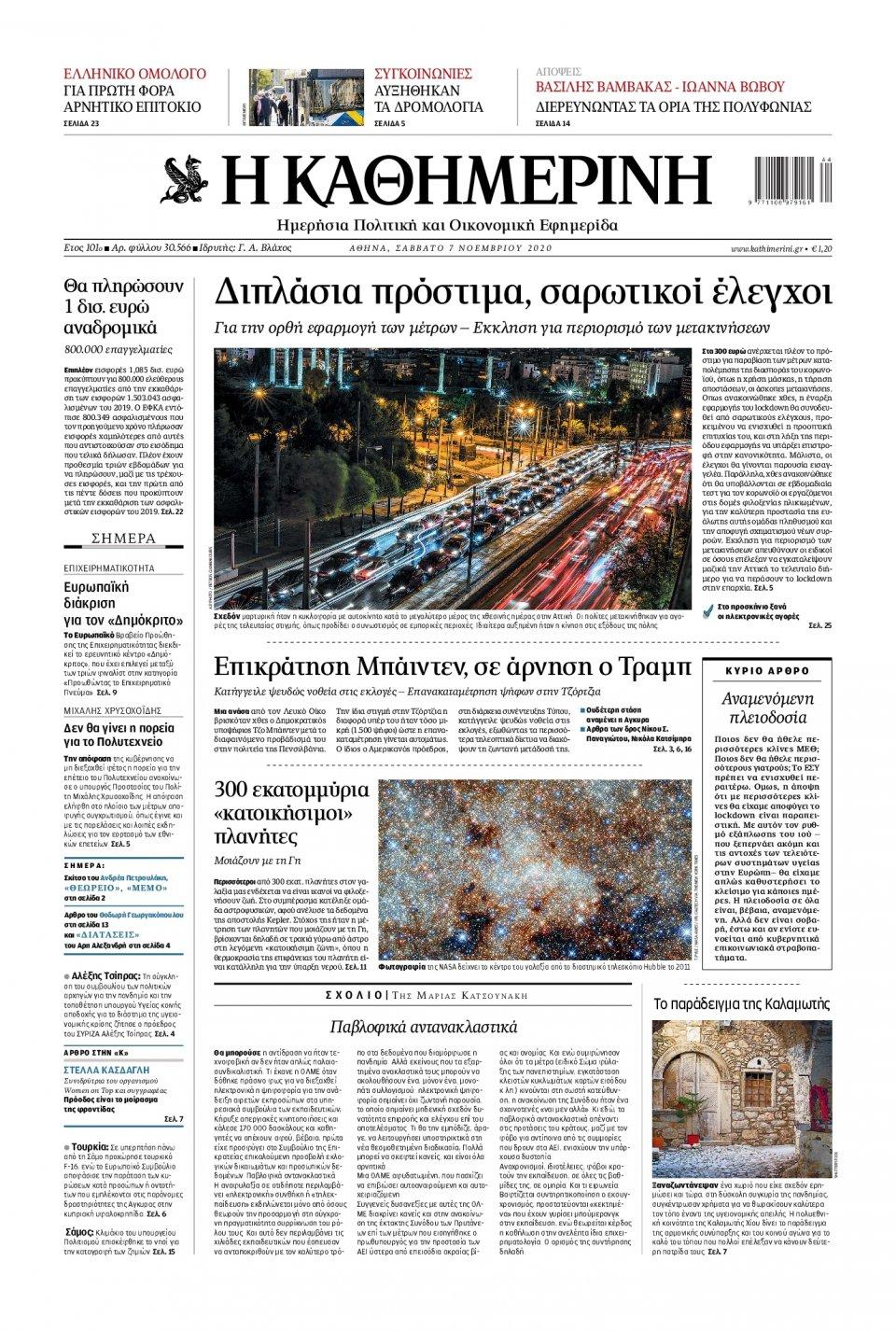 Πρωτοσέλιδο Εφημερίδας - Καθημερινή - 2020-11-07
