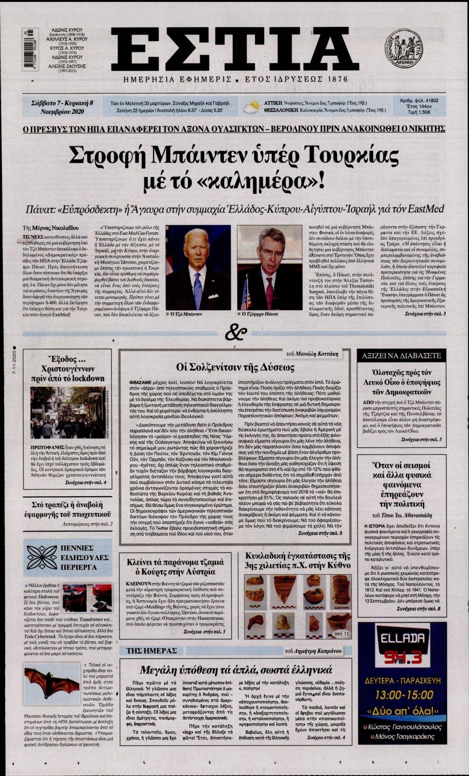 Πρωτοσέλιδο Εφημερίδας - Εστία - 2020-11-07