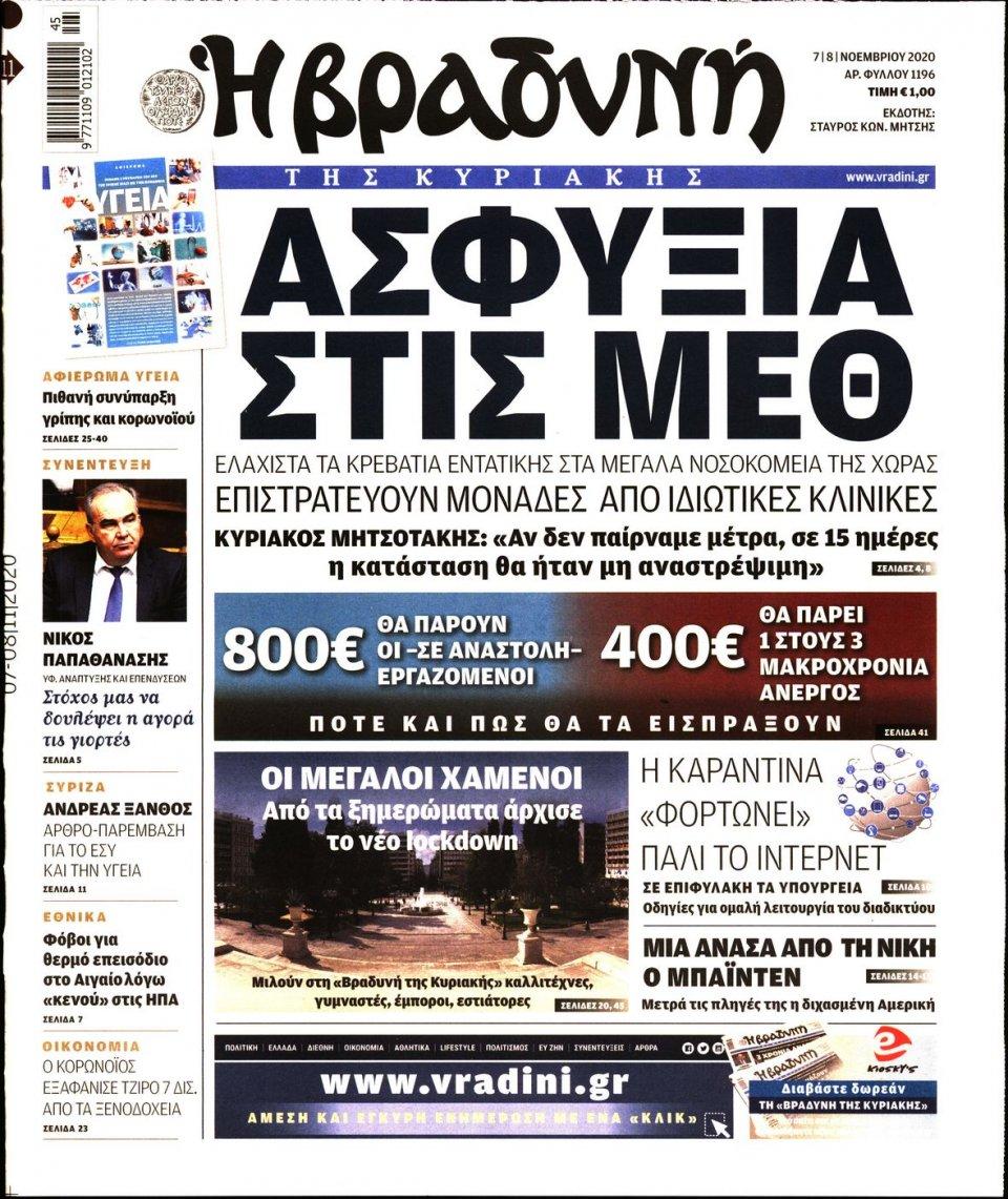Πρωτοσέλιδο Εφημερίδας - ΒΡΑΔΥΝΗ ΤΗΣ ΚΥΡΙΑΚΗΣ - 2020-11-07