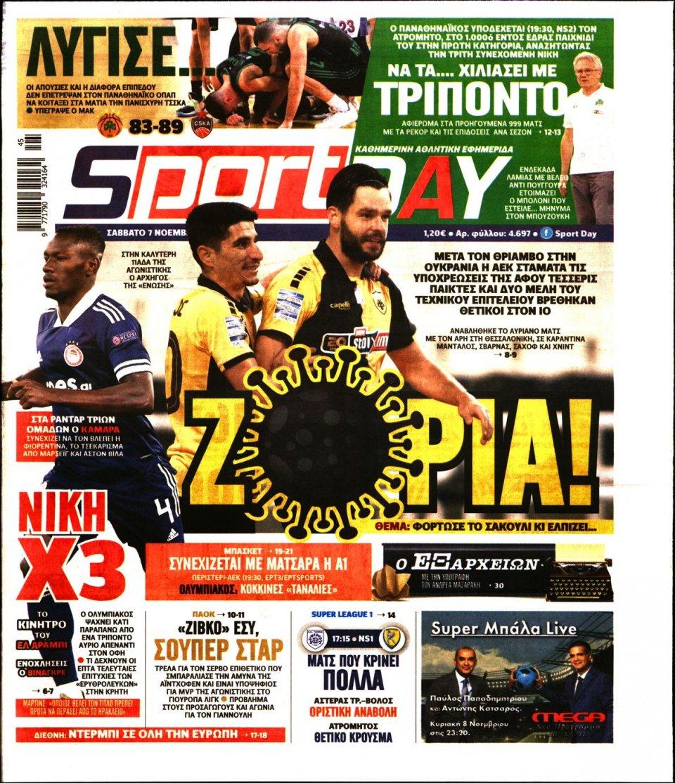 Πρωτοσέλιδο Εφημερίδας - Sportday - 2020-11-07
