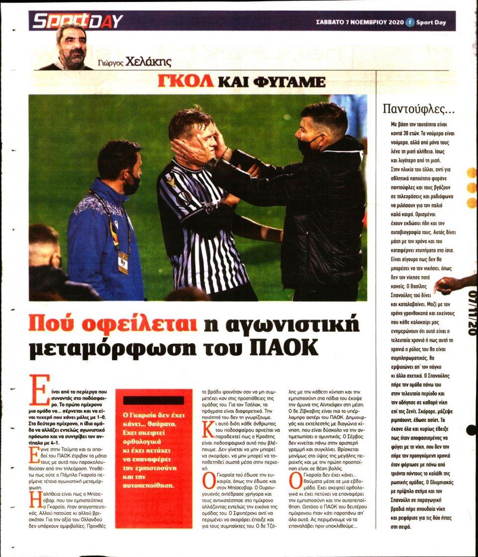 Οπισθόφυλλο Εφημερίδας - Sportday - 2020-11-07