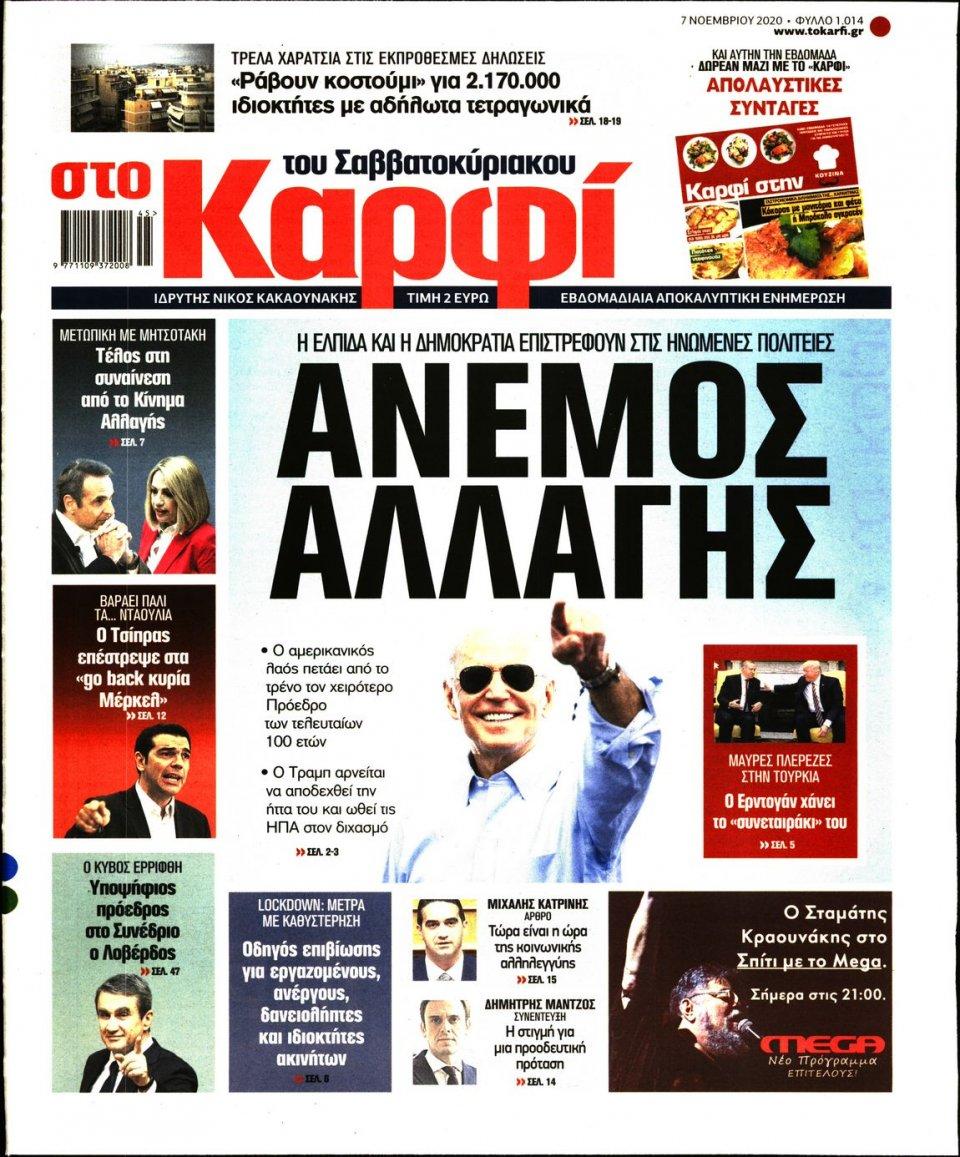 Πρωτοσέλιδο Εφημερίδας - ΚΑΡΦΙ - 2020-11-07