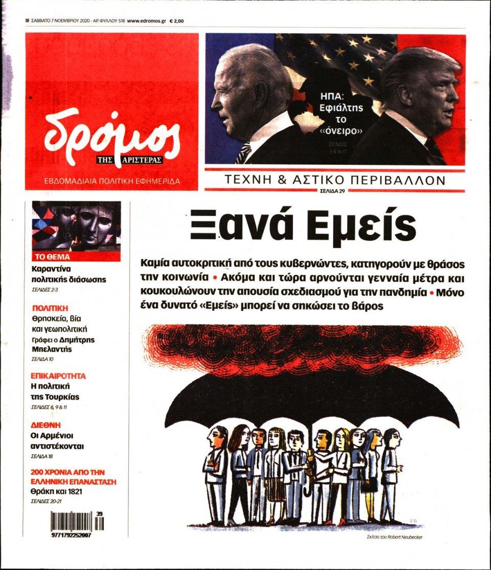 Πρωτοσέλιδο Εφημερίδας - ΔΡΟΜΟΣ ΤΗΣ ΑΡΙΣΤΕΡΑΣ - 2020-11-07