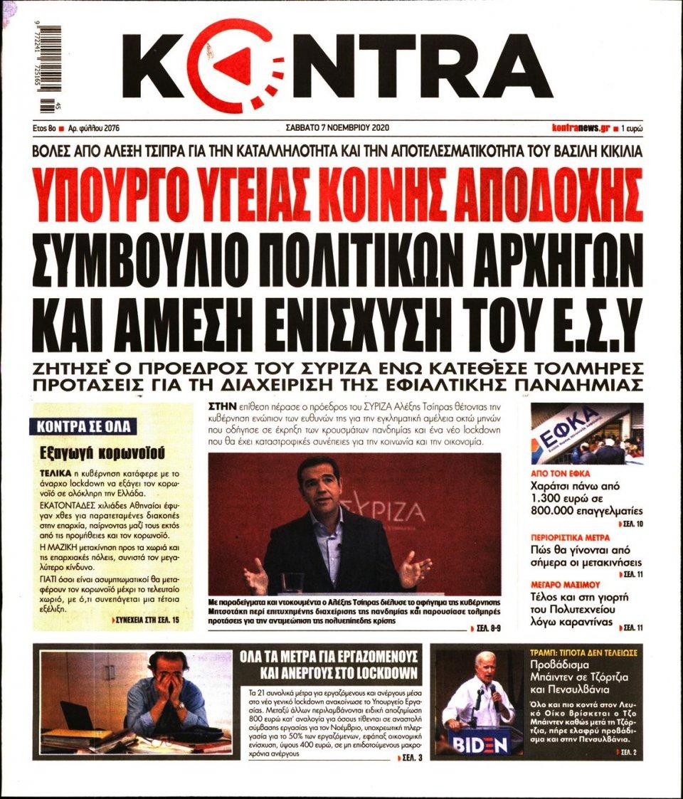 Πρωτοσέλιδο Εφημερίδας - KONTRA NEWS - 2020-11-07