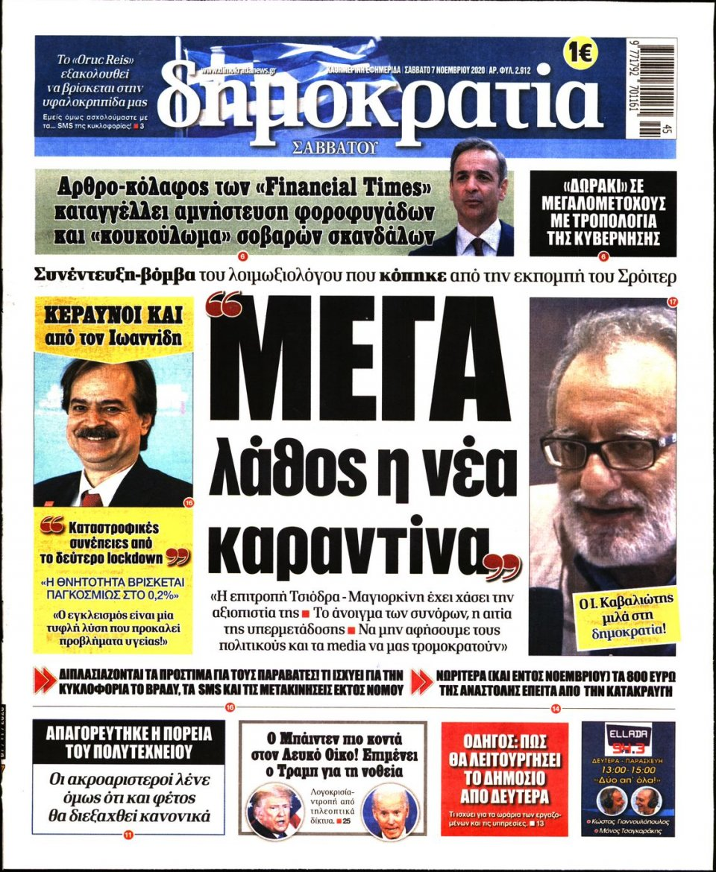Πρωτοσέλιδο Εφημερίδας - ΔΗΜΟΚΡΑΤΙΑ - 2020-11-07
