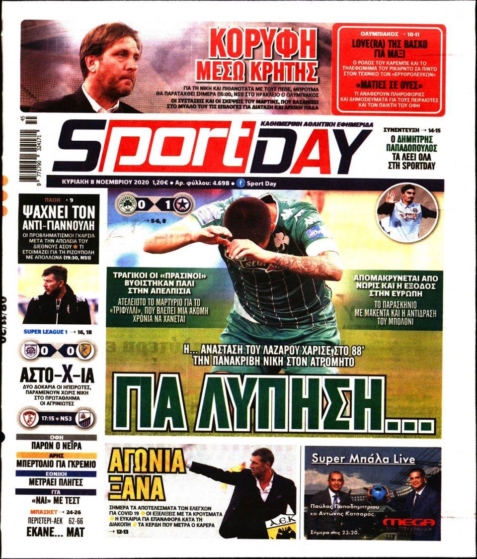 Πρωτοσέλιδο Εφημερίδας - Sportday - 2020-11-08
