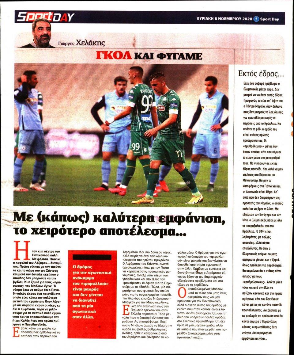 Οπισθόφυλλο Εφημερίδας - Sportday - 2020-11-08
