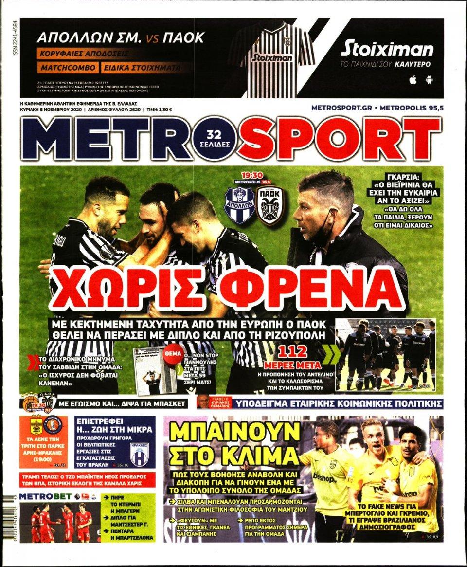 Πρωτοσέλιδο Εφημερίδας - METROSPORT - 2020-11-08