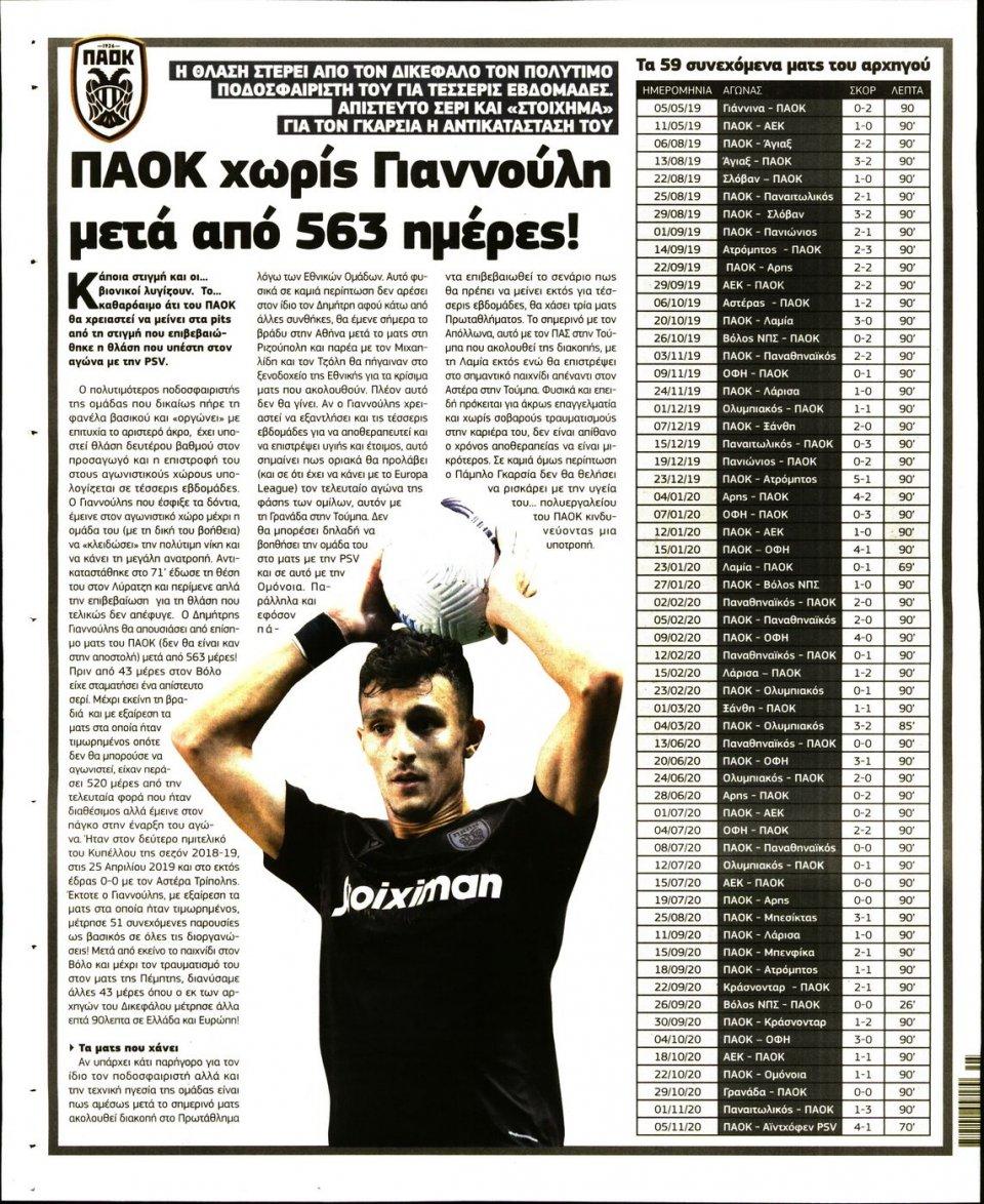 Οπισθόφυλλο Εφημερίδας - METROSPORT - 2020-11-08