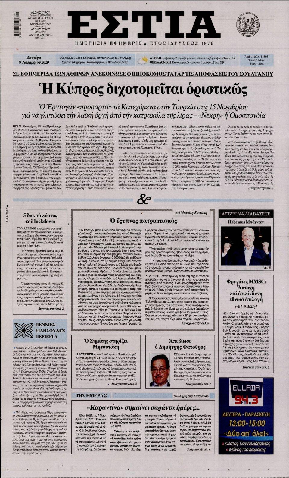 Πρωτοσέλιδο Εφημερίδας - Εστία - 2020-11-09