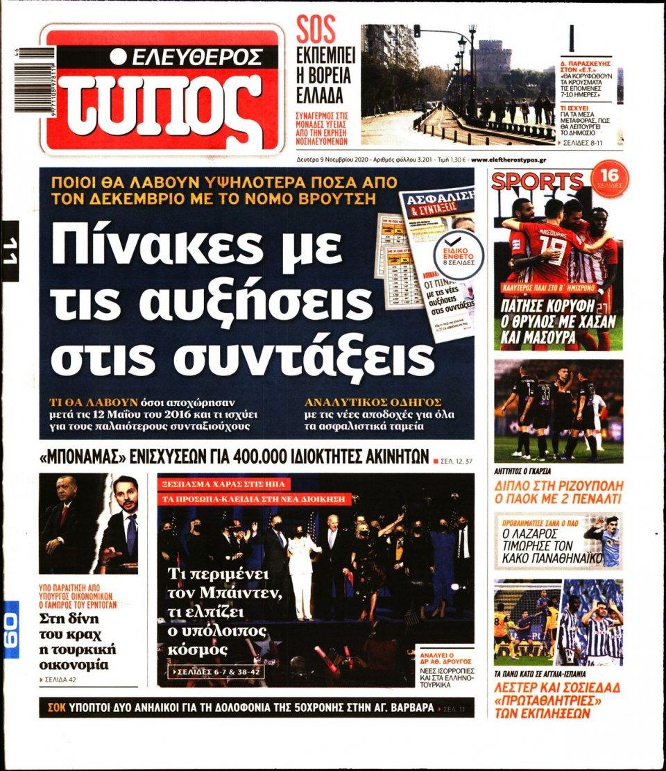 Πρωτοσέλιδο Εφημερίδας - Ελεύθερος Τύπος - 2020-11-09