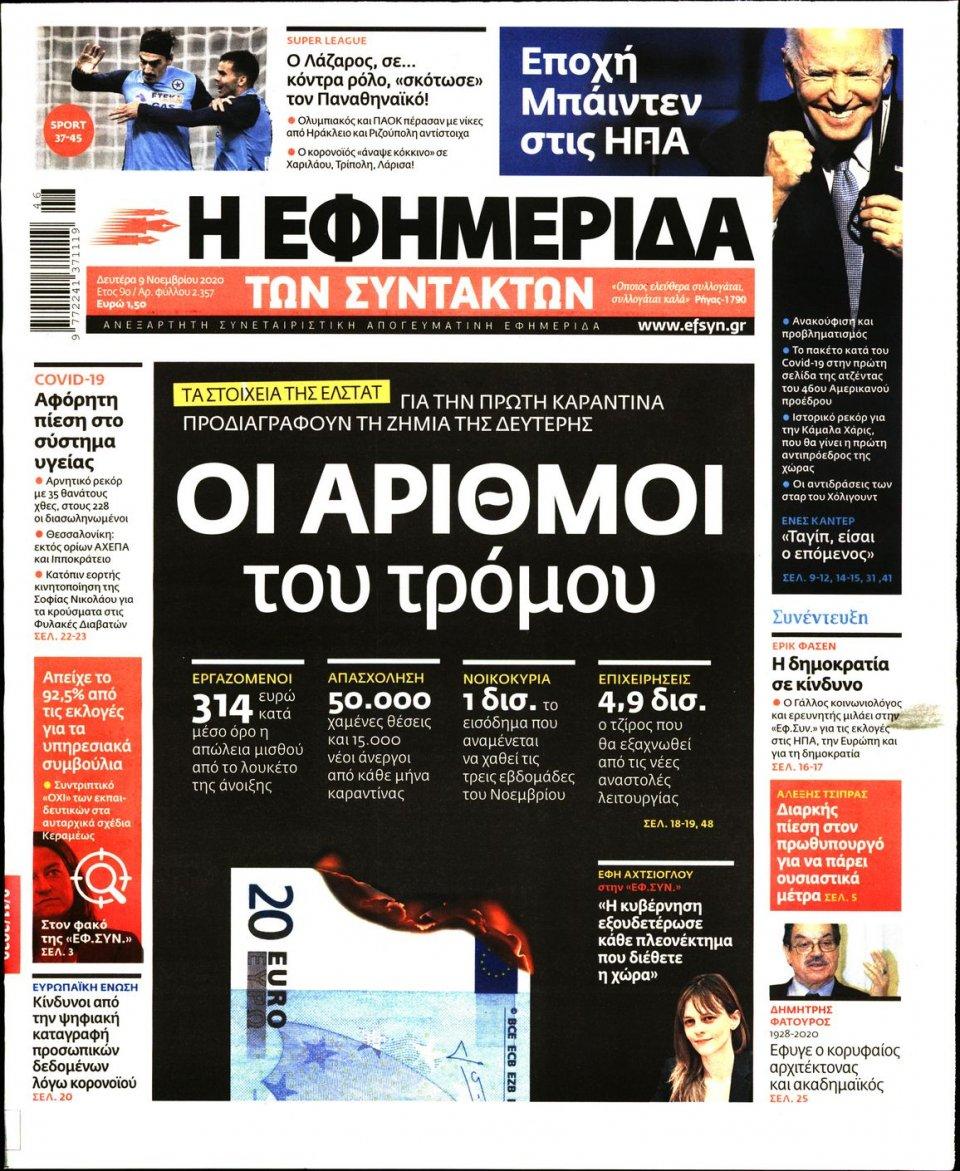 Πρωτοσέλιδο Εφημερίδας - Η ΕΦΗΜΕΡΙΔΑ ΤΩΝ ΣΥΝΤΑΚΤΩΝ - 2020-11-09