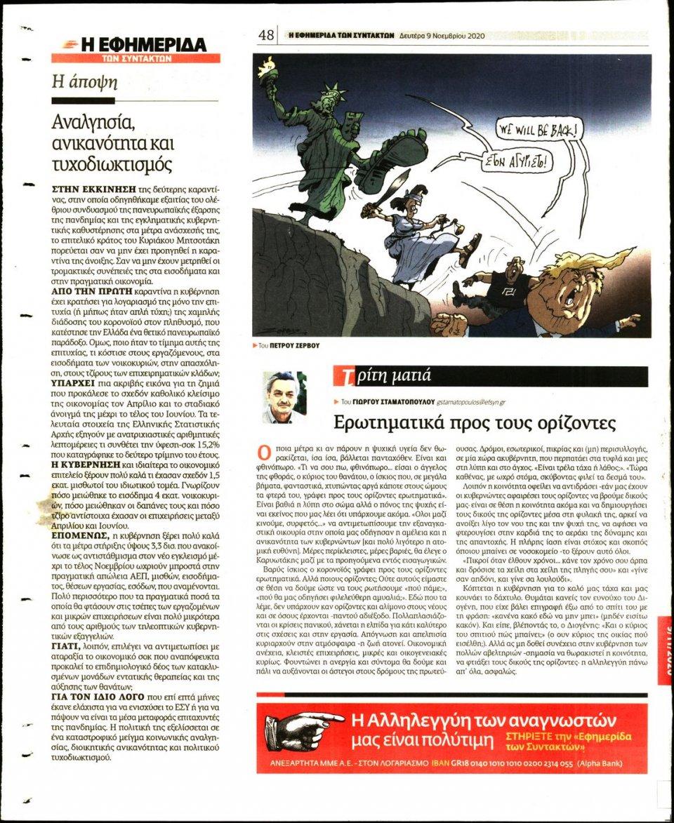 Οπισθόφυλλο Εφημερίδας - Η ΕΦΗΜΕΡΙΔΑ ΤΩΝ ΣΥΝΤΑΚΤΩΝ - 2020-11-09