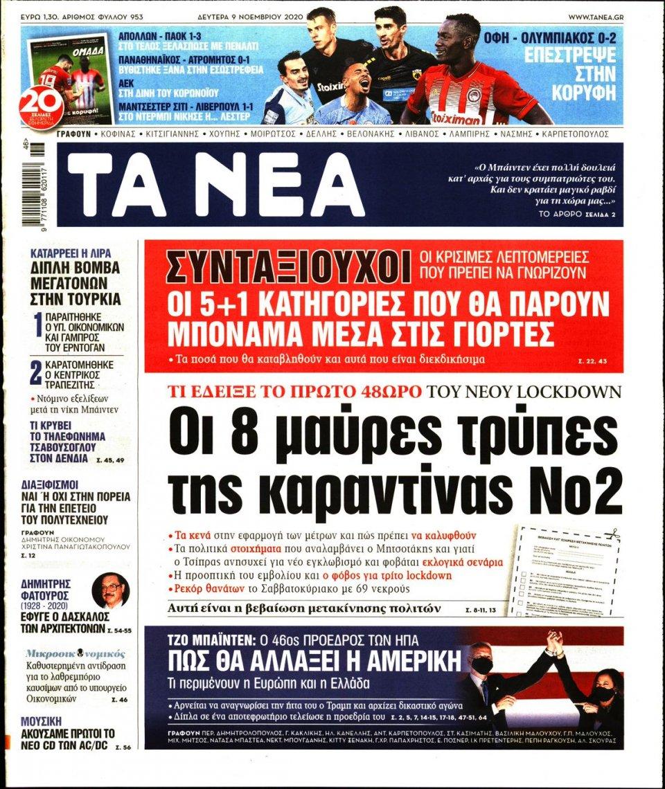 Πρωτοσέλιδο Εφημερίδας - Τα Νέα - 2020-11-09