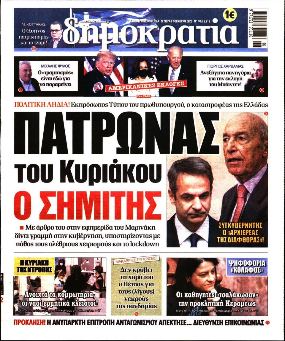 Πρωτοσέλιδο Εφημερίδας - ΔΗΜΟΚΡΑΤΙΑ - 2020-11-09