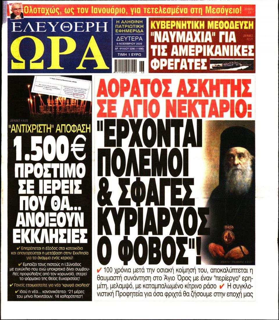 Πρωτοσέλιδο Εφημερίδας - Ελεύθερη Ώρα - 2020-11-09