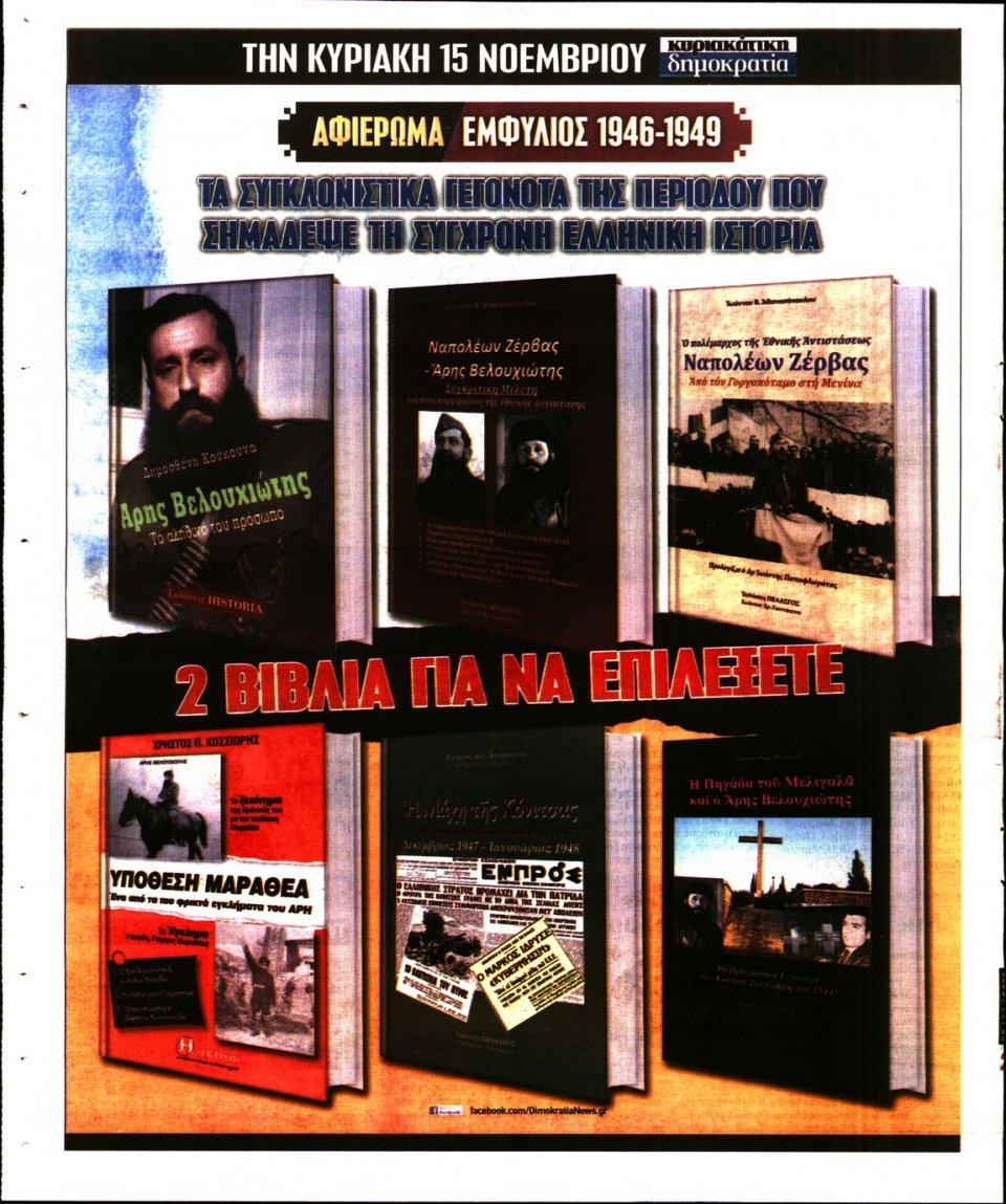 Οπισθόφυλλο Εφημερίδας - ΔΗΜΟΚΡΑΤΙΑ - 2020-11-09