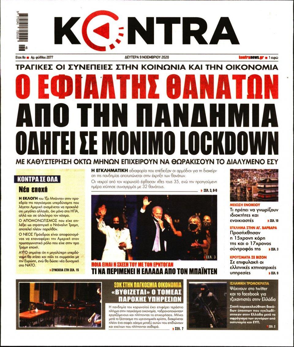 Πρωτοσέλιδο Εφημερίδας - KONTRA NEWS - 2020-11-09