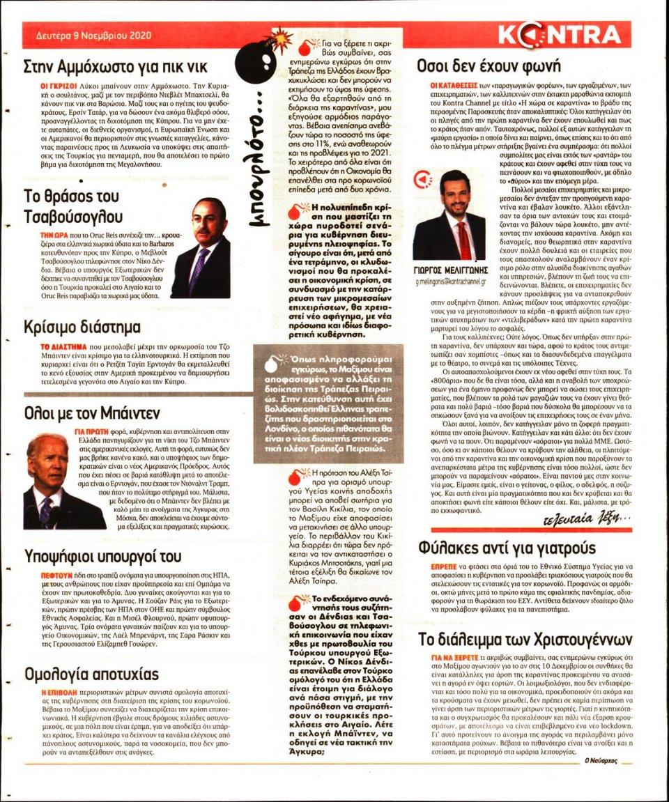 Οπισθόφυλλο Εφημερίδας - KONTRA NEWS - 2020-11-09