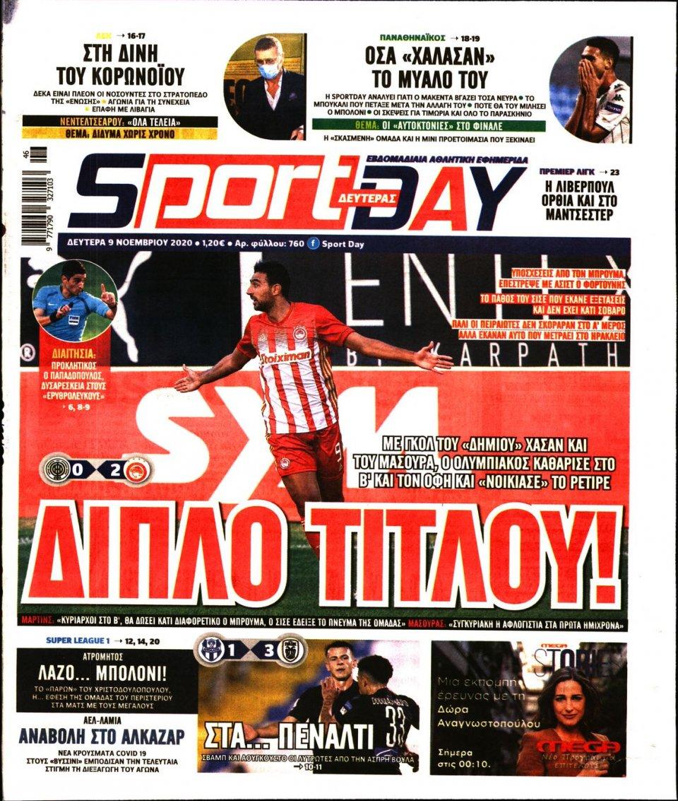 Πρωτοσέλιδο Εφημερίδας - Sportday - 2020-11-09