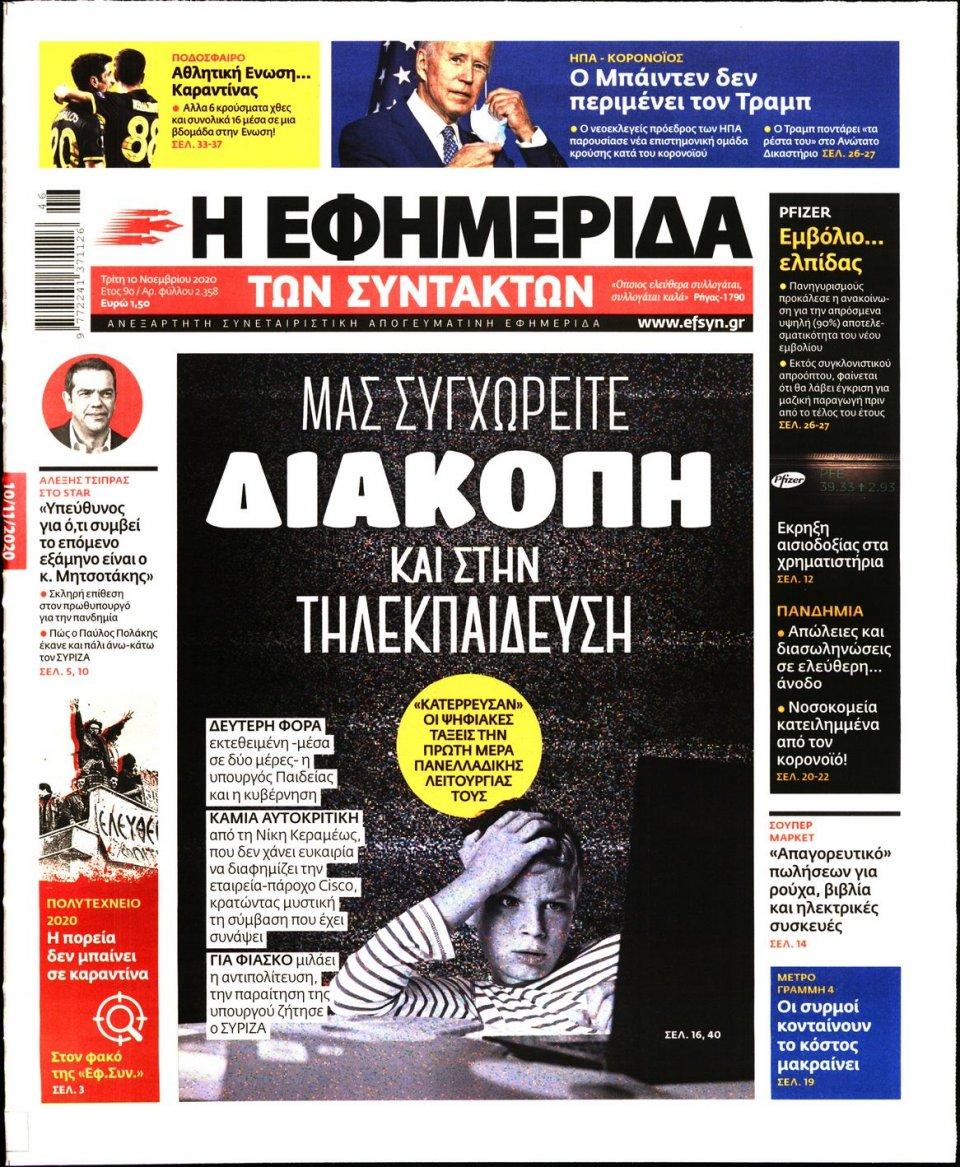Πρωτοσέλιδο Εφημερίδας - Η ΕΦΗΜΕΡΙΔΑ ΤΩΝ ΣΥΝΤΑΚΤΩΝ - 2020-11-10