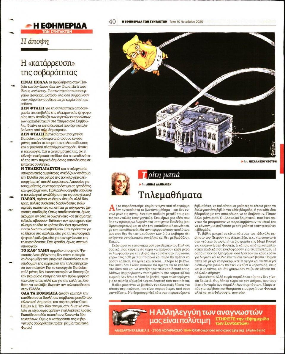 Οπισθόφυλλο Εφημερίδας - Η ΕΦΗΜΕΡΙΔΑ ΤΩΝ ΣΥΝΤΑΚΤΩΝ - 2020-11-10
