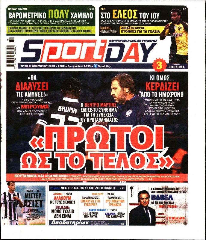 Πρωτοσέλιδο Εφημερίδας - Sportday - 2020-11-10
