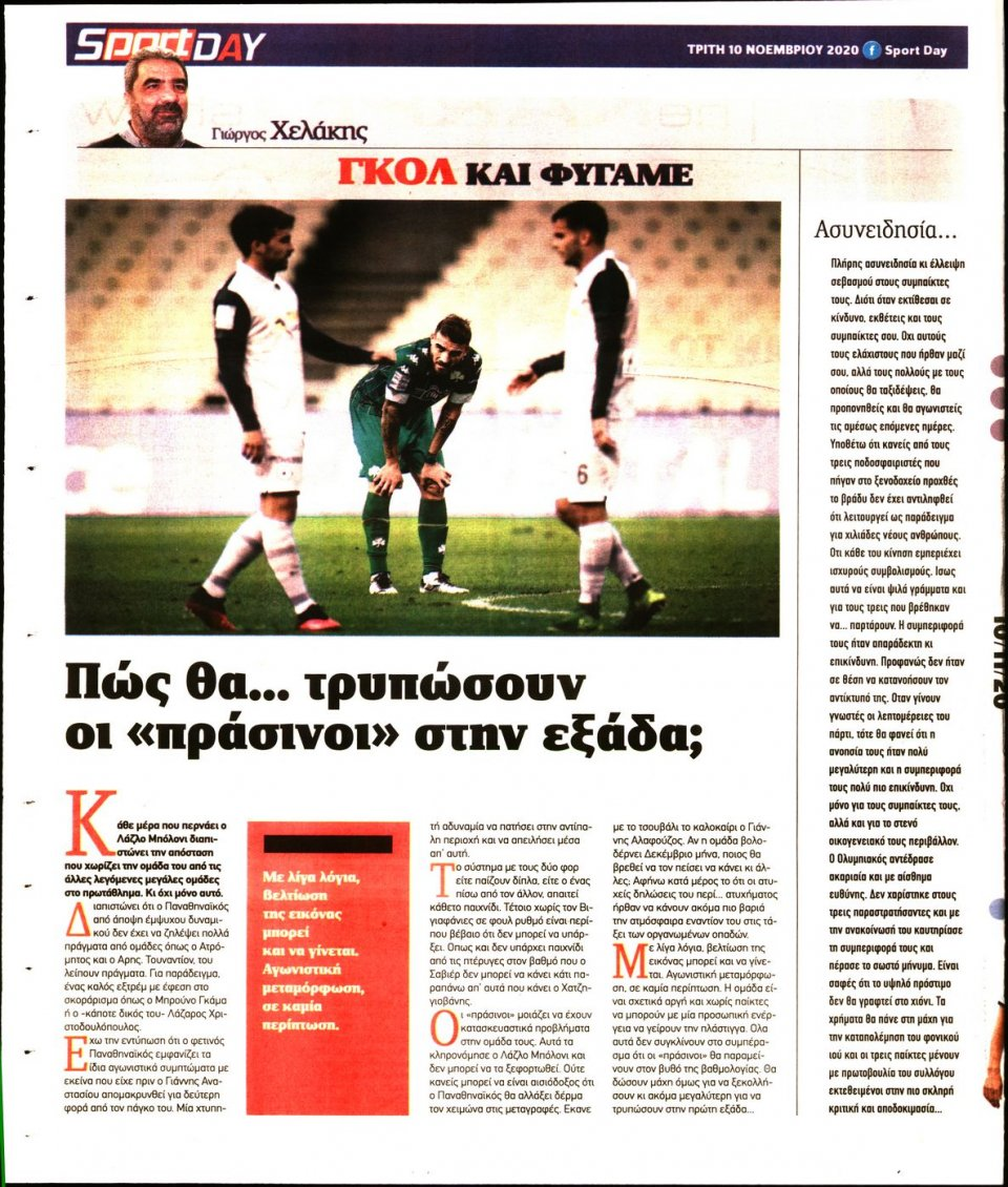 Οπισθόφυλλο Εφημερίδας - Sportday - 2020-11-10