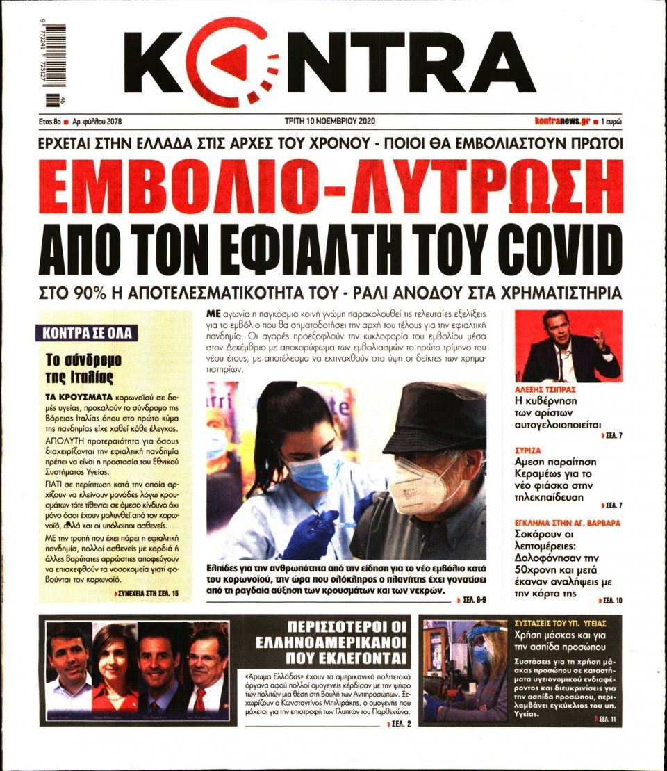 Πρωτοσέλιδο Εφημερίδας - KONTRA NEWS - 2020-11-10