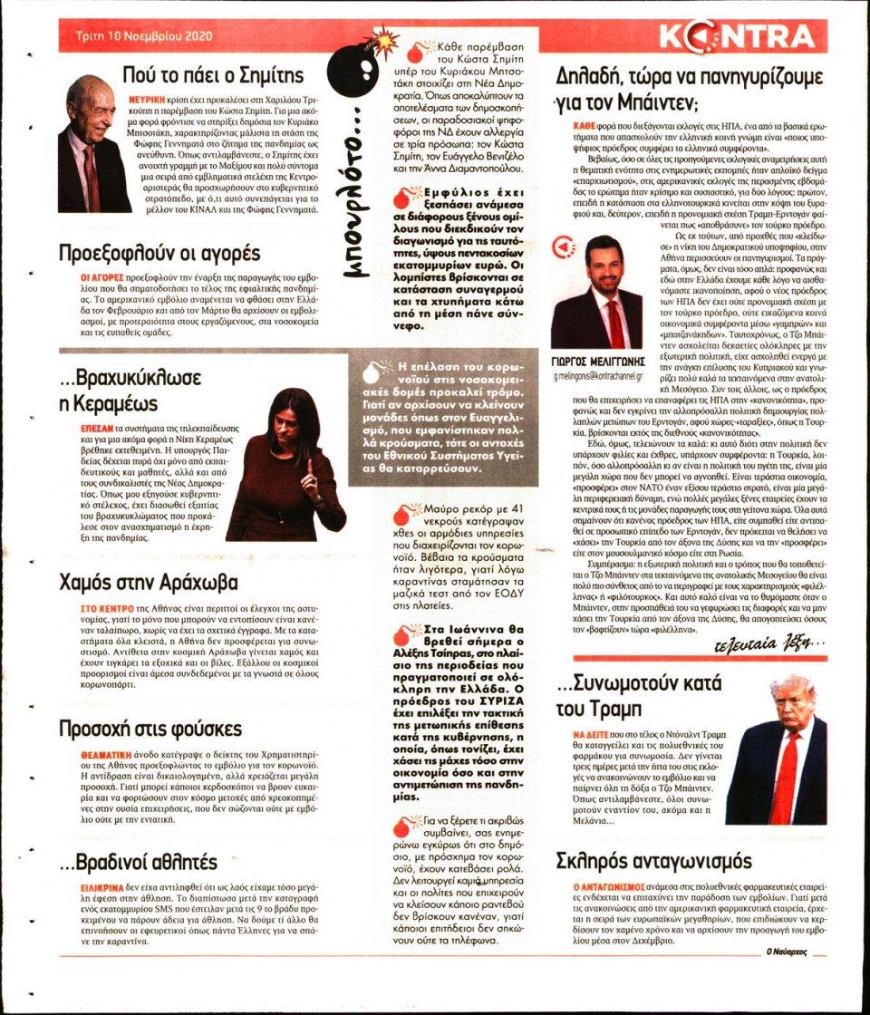 Οπισθόφυλλο Εφημερίδας - KONTRA NEWS - 2020-11-10