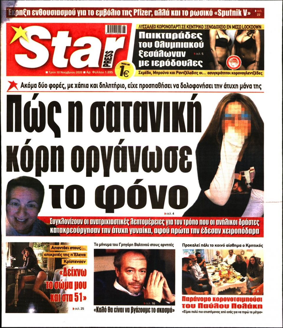 Πρωτοσέλιδο Εφημερίδας - STAR PRESS - 2020-11-10