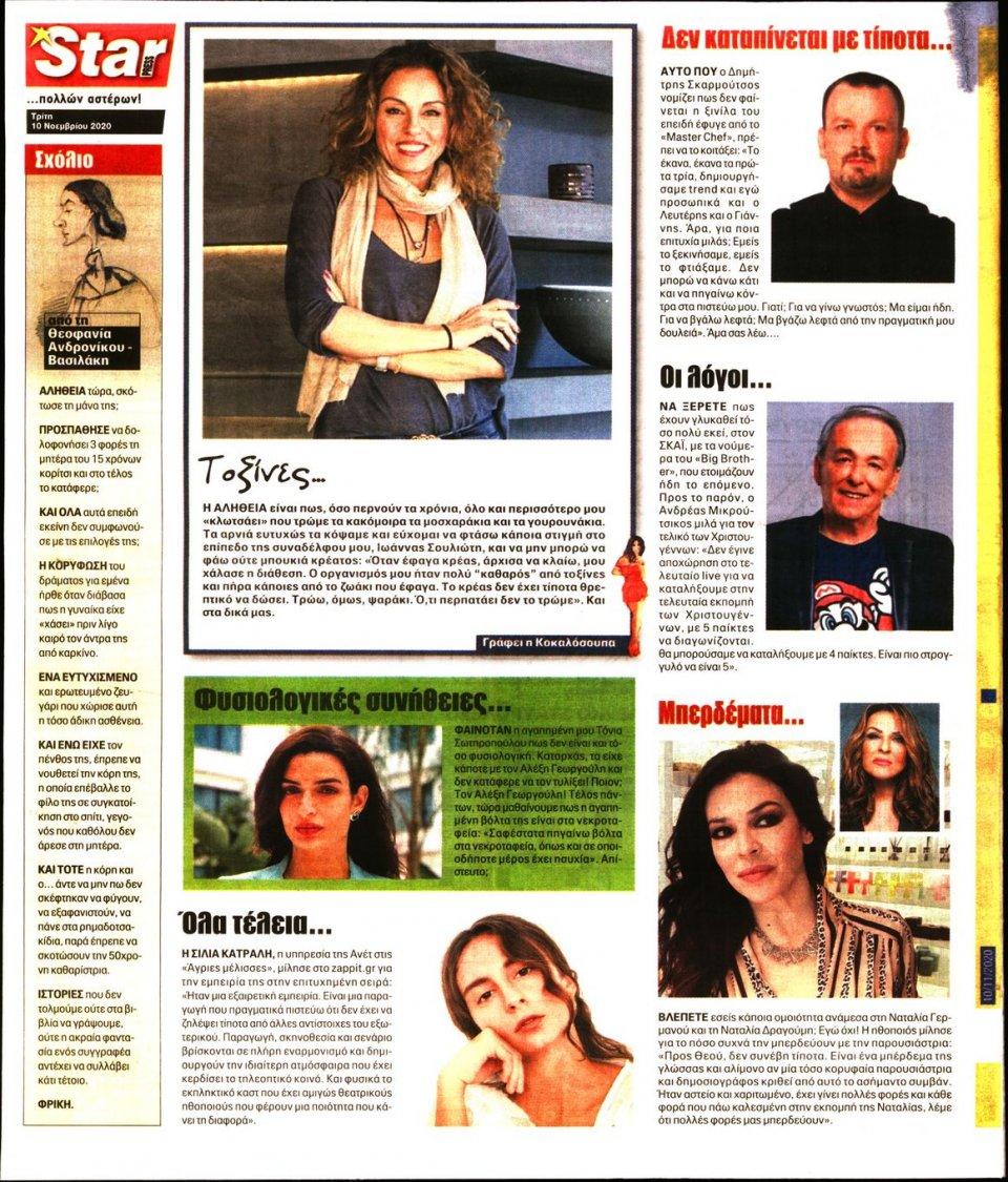 Οπισθόφυλλο Εφημερίδας - STAR PRESS - 2020-11-10