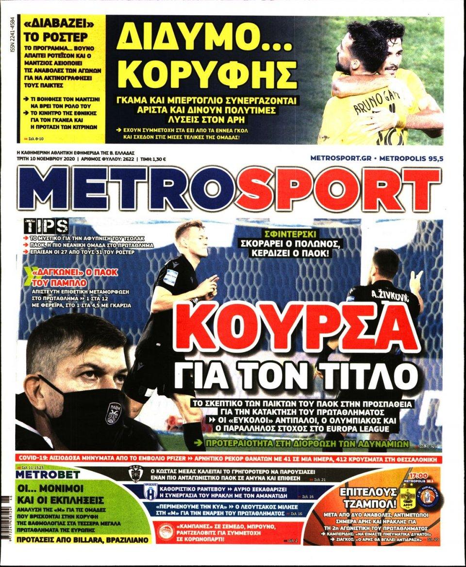 Πρωτοσέλιδο Εφημερίδας - METROSPORT - 2020-11-10