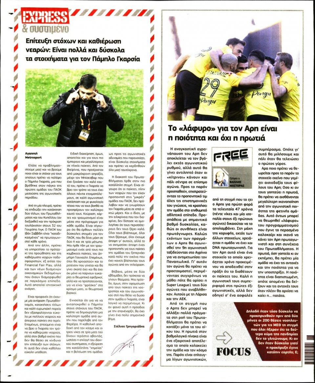 Οπισθόφυλλο Εφημερίδας - METROSPORT - 2020-11-10