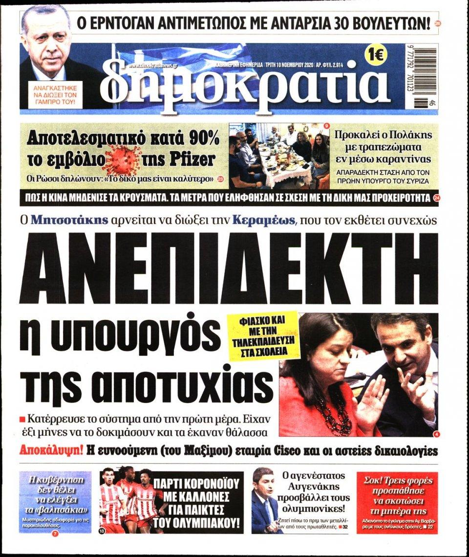 Πρωτοσέλιδο Εφημερίδας - ΔΗΜΟΚΡΑΤΙΑ - 2020-11-10