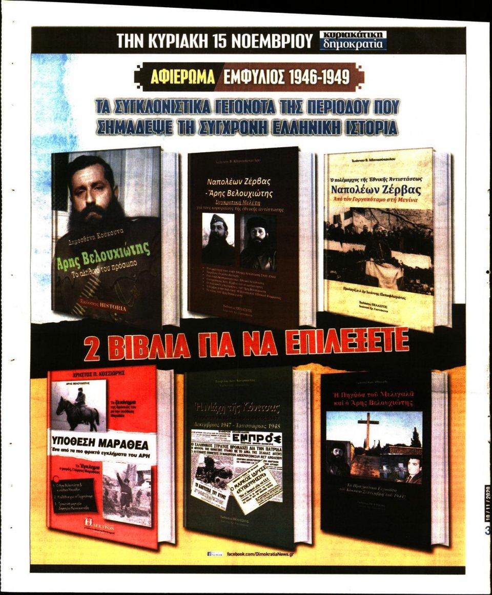 Οπισθόφυλλο Εφημερίδας - ΔΗΜΟΚΡΑΤΙΑ - 2020-11-10