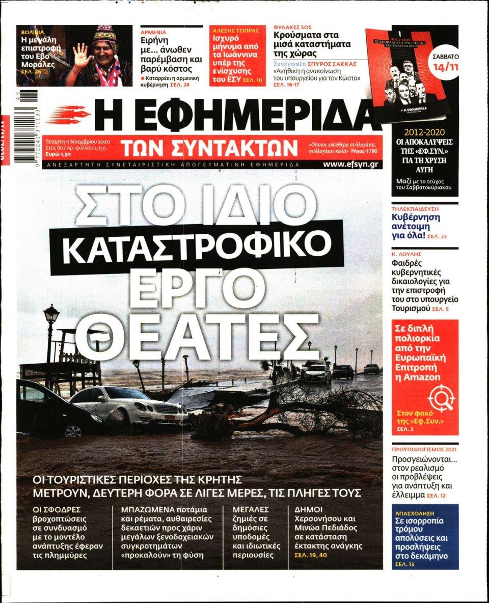 Πρωτοσέλιδο Εφημερίδας - Η ΕΦΗΜΕΡΙΔΑ ΤΩΝ ΣΥΝΤΑΚΤΩΝ - 2020-11-11