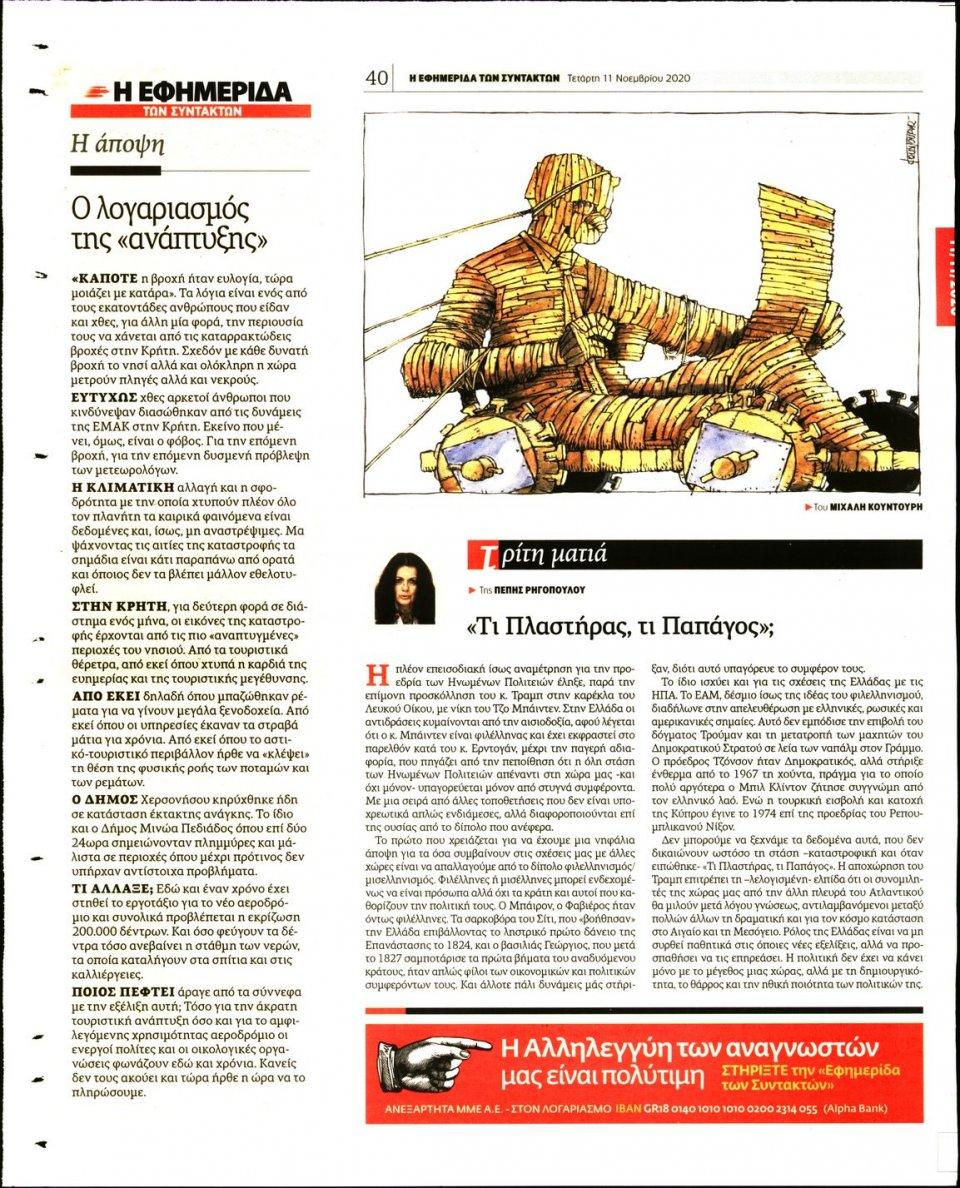 Οπισθόφυλλο Εφημερίδας - Η ΕΦΗΜΕΡΙΔΑ ΤΩΝ ΣΥΝΤΑΚΤΩΝ - 2020-11-11