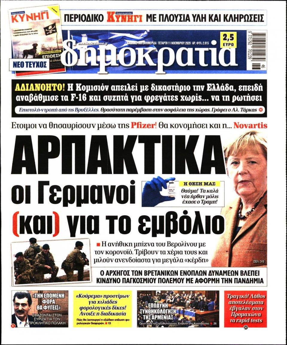 Πρωτοσέλιδο Εφημερίδας - ΔΗΜΟΚΡΑΤΙΑ - 2020-11-11