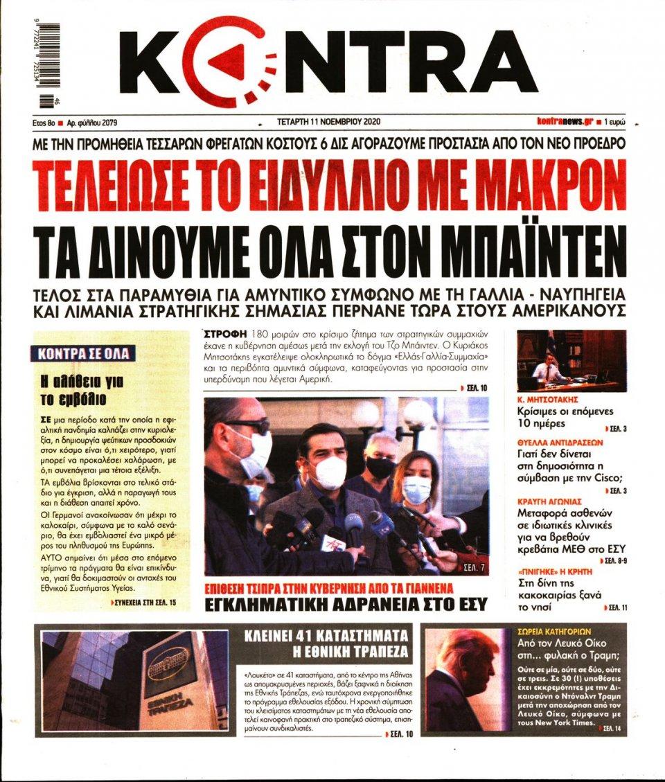 Πρωτοσέλιδο Εφημερίδας - KONTRA NEWS - 2020-11-11