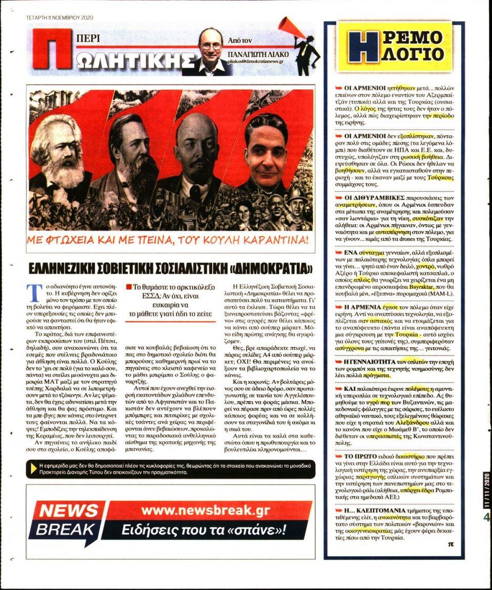 Οπισθόφυλλο Εφημερίδας - ΔΗΜΟΚΡΑΤΙΑ - 2020-11-11