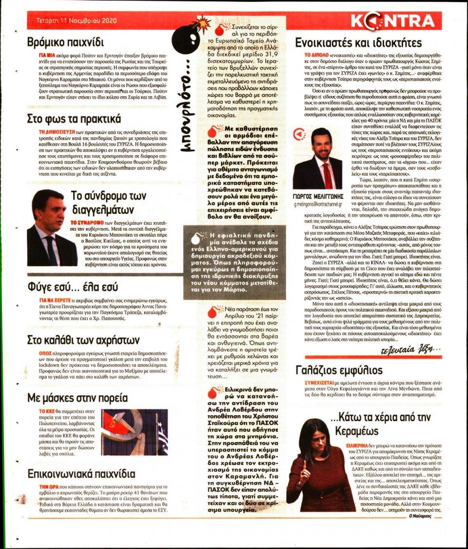 Οπισθόφυλλο Εφημερίδας - KONTRA NEWS - 2020-11-11