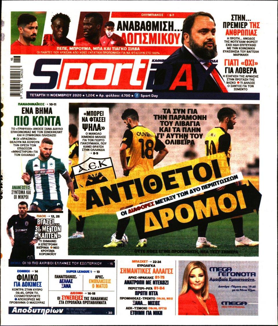 Πρωτοσέλιδο Εφημερίδας - Sportday - 2020-11-11